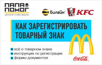 Регистрация торговой марки в России документы требования и рекомендации