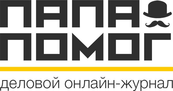 ПАПА ПОМОГ - деловой онлайн-журнал