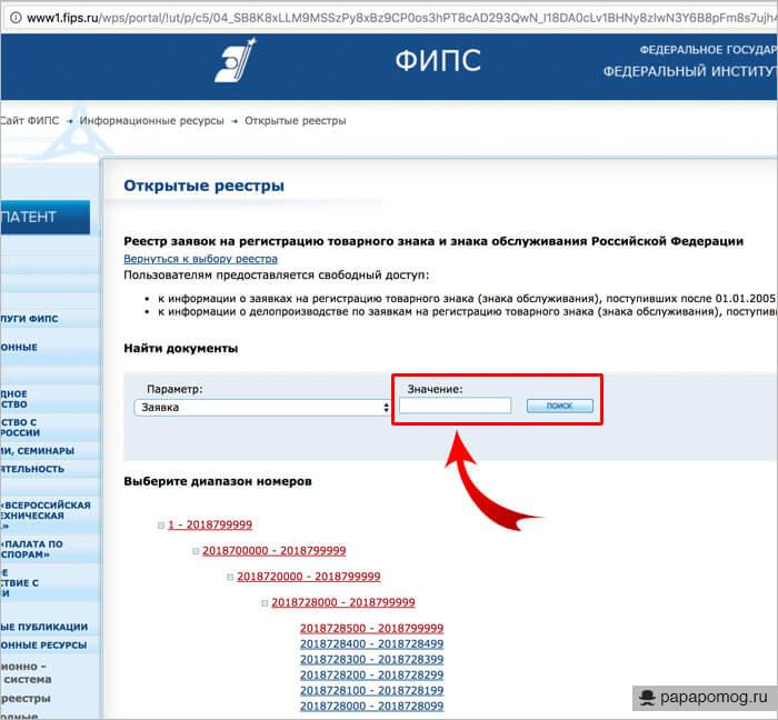 Проверка статуса заявки на сайте ФИПС