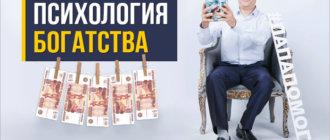 Человек с психологией богатства и деньгами