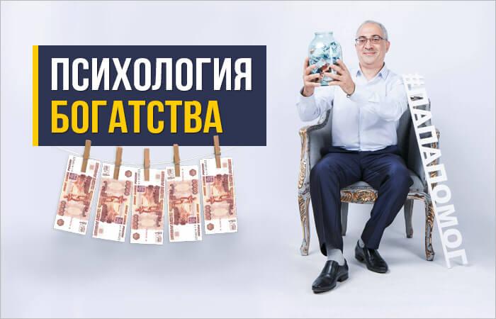 Что такое психология богатства и как легко привлечь деньги в свою жизнь: опыт изменения мышления от успешного бизнесмена