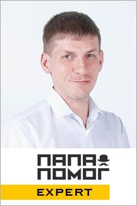 Александр Константинов - эксперт сайта ПАПА ПОМОГ по юридическим вопросам