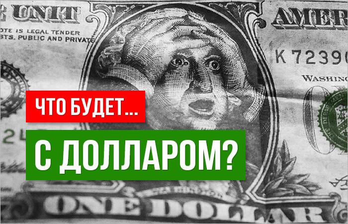 Что происходит с долларом? Валюта будет расти или падать: прогнозы курса от эксперта сайта и знаменитых экономистов
