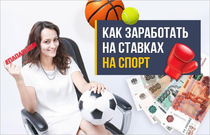 онлайн ставки баскетбол
