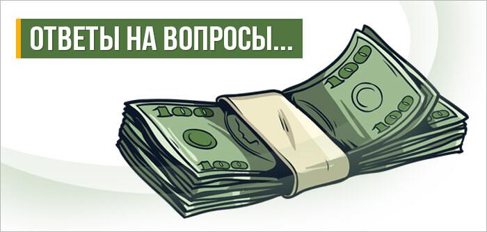 Ответы на вопросы про доллар