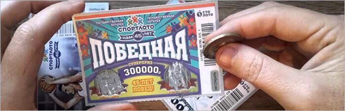 Стратегии выигрыша в лотерею