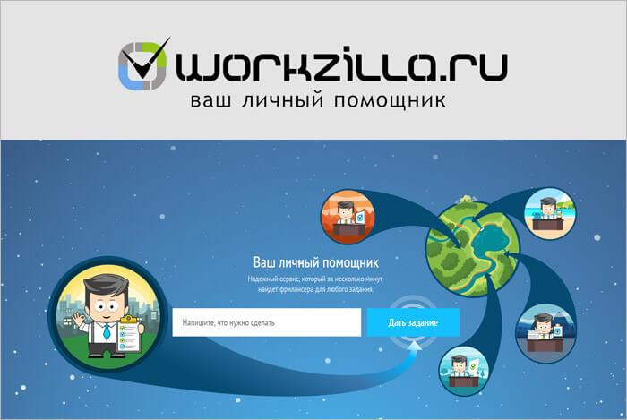 Воркзилла - биржа выполнения заданий