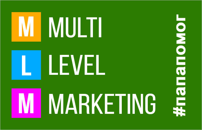 Что такое сетевой маркетинг