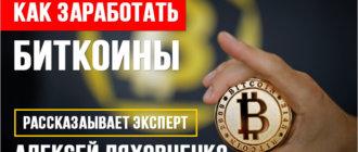 Как заработать биткоины-рассказывает Алексей Ляховненко