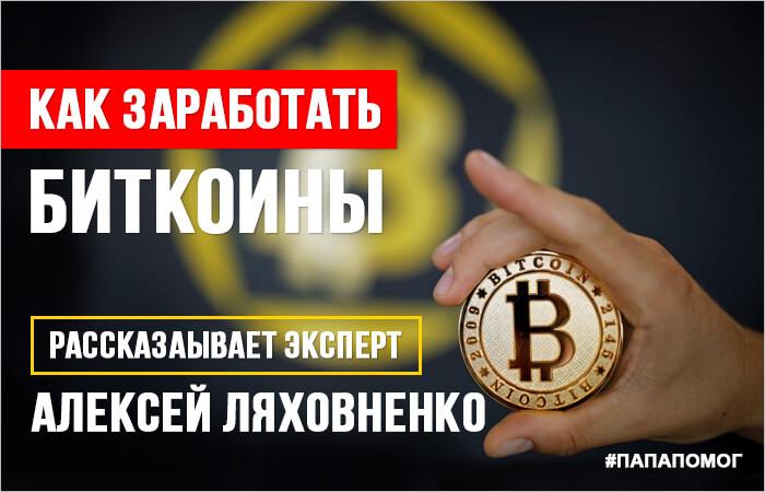 Как заработать биткоины — варианты без вложений и с капиталом + ТОП-5 сервисов по заработку виртуальных денег