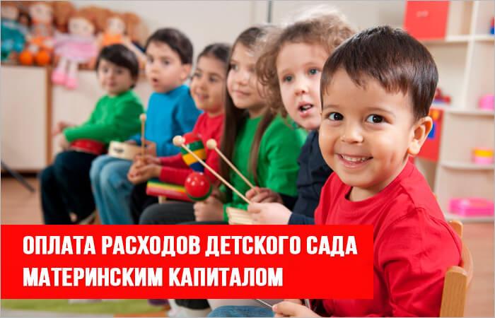 Оплата расходов детского сада материнским капиталом