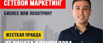 Ринат Адмиралов о сетевом маркетинге