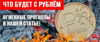 Курс рубля будет расти или падать прогноз