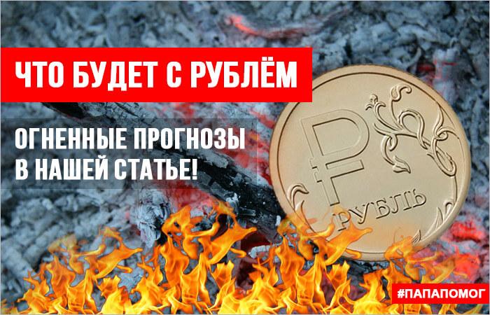 Куда пойдет рубль - прогноз