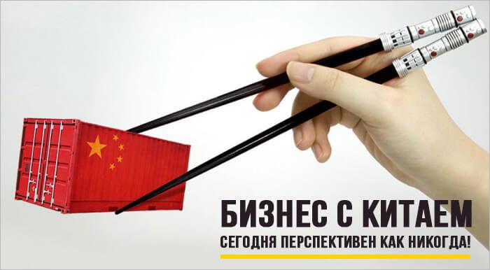 Перспективы бизнеса с Китаем