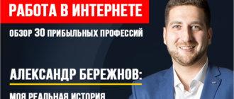 Работа в интернете 30 прибыльных профессий Александр Бережнов ПАПА ПОМОГ