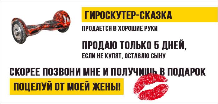 Рекламное объявление по методу ODC