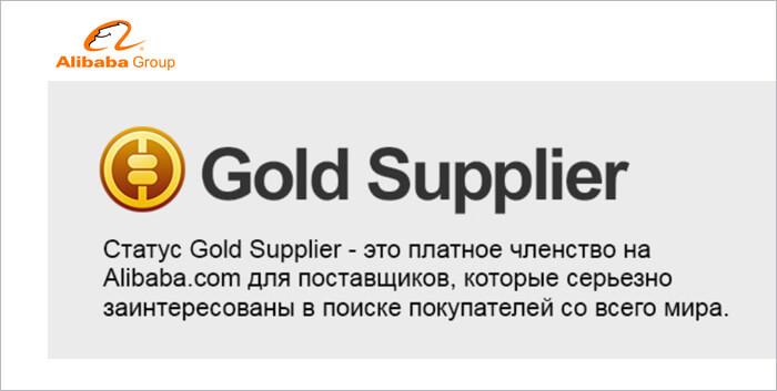 Статус поставщика на Алибаба Gold Supplier
