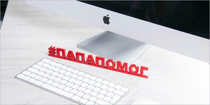 Компьютер и хэштег ПАПА ПОМОГ