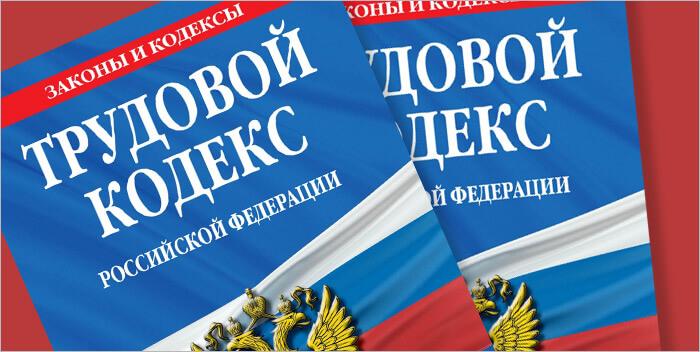 Удаленная работа по трудовому кодексу российской федерации