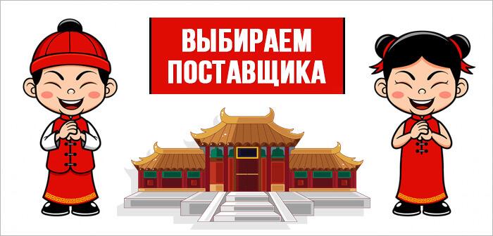Выбор поставщика в Китае