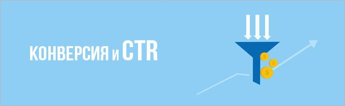Главные показатели воронки продаж конверсия и CTR