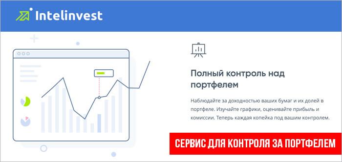 Intelinvest - сервис для контроля за портфелем