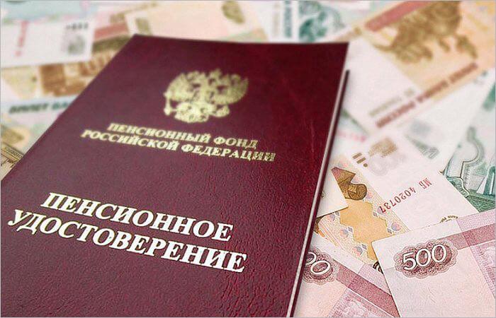 Итоги пенсионной реформы РФ