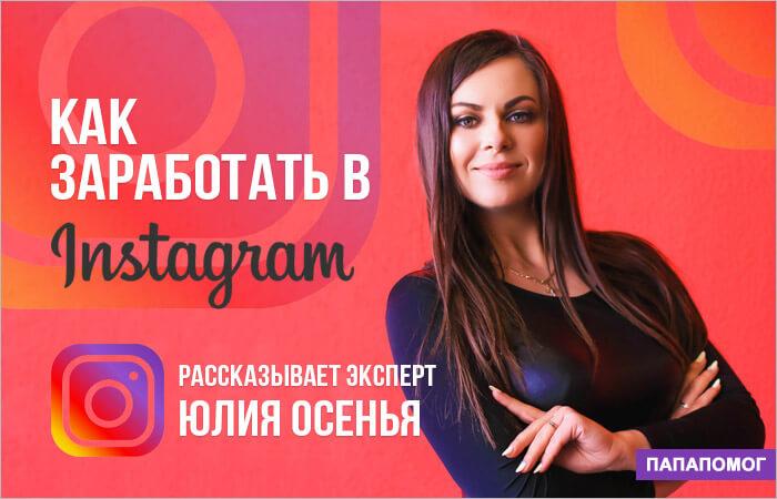 Как зарабатывают деньги в Instagram — 5 проверенных способов + советы и рекомендации от ведущего эксперта в этой области