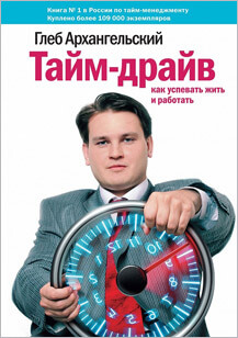 Книга Тайм-драйв Глеб Архангельский