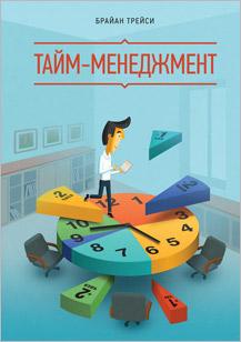 Книга Тайм-менджмент Брайан Трейси