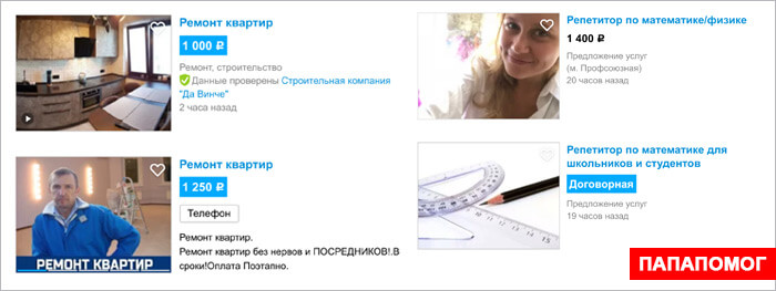 Примеры объявлений самозанятых граждан в интернете на сайте Авито.