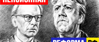 Пенсионная реформа и повышение возраста в РФ