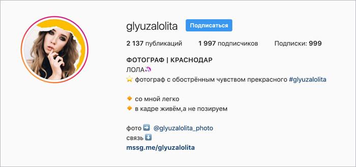 Аккаунт фотографа в Краснодаре