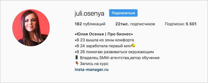 Аккаунт Юлии Осеньи