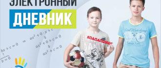 Электронный дневник школьника ПАПА ПОМОГ