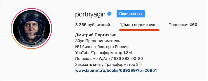Инстаграм Дмитрия Портнягина