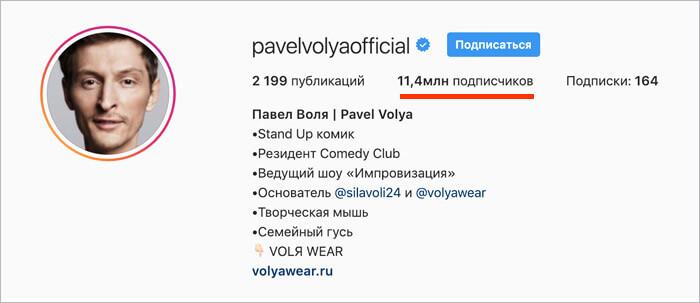 Инстаграм Павла Воли
