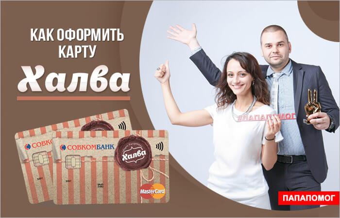 Оформить кредит в сбербанке онлайн заявка по паспорту без справок на карту