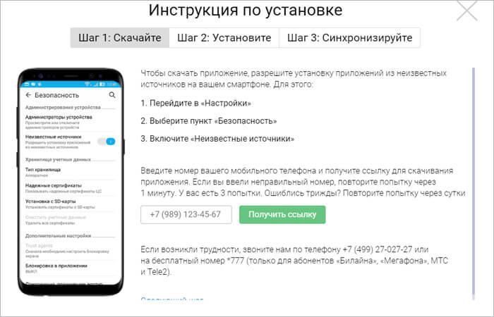 Инструкция по установке мобильного приложения Столото