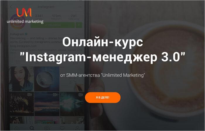 Онлайн-курс Инстаграм-менеджер