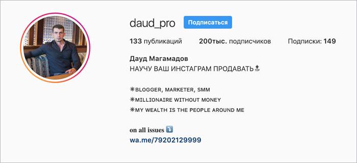 Пример аккаунта ученика в Инстаграм