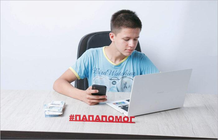 Школьник зарабатывает деньги в Интернете