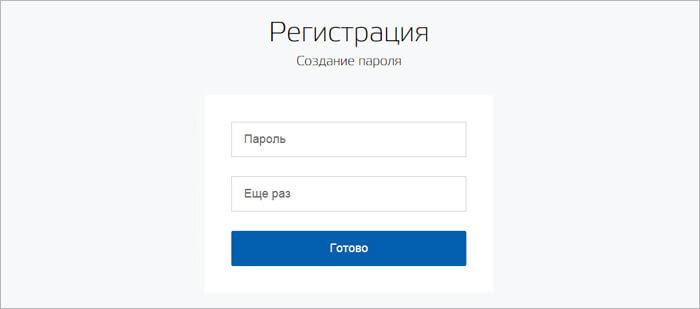 Создание пароля при регистрации