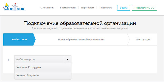 Выбор статуса пользователя в электронном дневнике