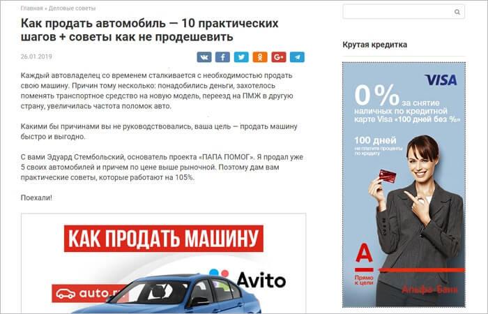 Баннерная реклама на сайте