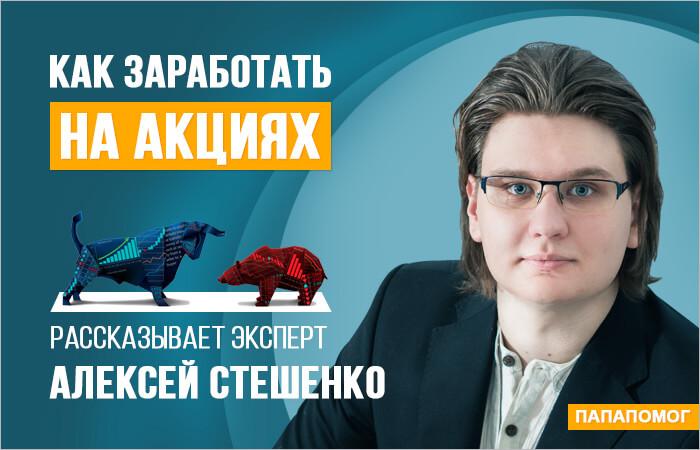Как заработать на акциях Алексей Стешенко