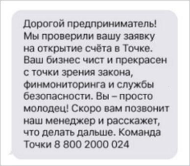 СМС от Точка Банк