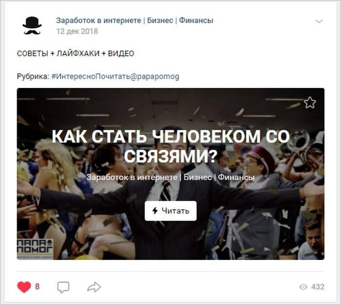 Статья в Вконтакте