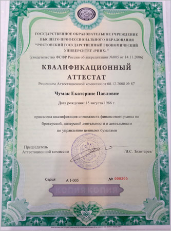 Аттестат ФСФР